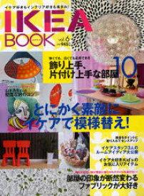 【新品】【本】IKEA BOOK イケア好きもインテリア好きも集まれ! Vol.6 とにかく素敵にイケアで模様替え!