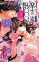 【新品】【本】キミと楽園ROOM SWEET SWEET,KISS KISS KISS. 1 織田綺/著