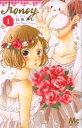 【中古】【全巻セット】 ハニー 1-8巻/ 目黒あむ マーガレットC