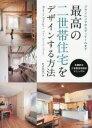【新品】【本】最高の二世帯住宅をデザインする方法 area045/著