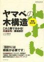 【新品】【本】ヤマベの木構造 これ1冊で分かる!木造住宅の構造設計 山辺豊彦/著