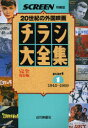 【新品】【本】チラシ大全集 完全保存版 part1 20世紀の外国映画 1945〜1969