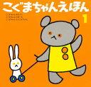 【新品】【本】こぐまちゃんえほん第1集セット(全3冊) 若山 憲 他