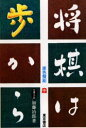 【新品】【本】将棋は歩から 中巻 加藤治郎/著