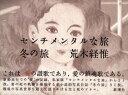【新品】【本】センチメンタルな旅・冬の旅 荒木経惟/著