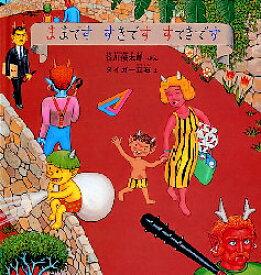 【新品】【本】ままです すきです すてきです 谷川俊太郎/ぶん タイガー立石/え