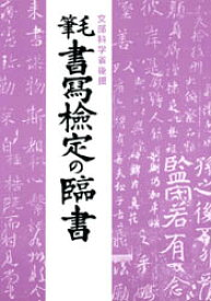 【新品】【本】毛筆書写検定の臨書 江守 賢治