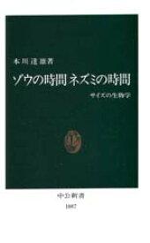 【新品】ゾウの時間ネズミの時間 サイズの生物学 中央公論社 本川達雄/著