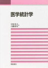 医学統計学 宮原英夫/著 白鷹増男/著