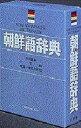 【新品】【本】朝鮮語辞典 小学館/共同編集 金星出版社/共同編集