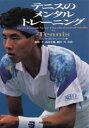 【新品】【本】テニスのメンタルトレーニング ロバート・S・ワインバーグ/著 海野孝/〔ほか〕共訳