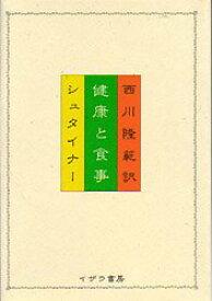 【新品】健康と食事 イザラ書房 R.シュタイナー 西川 隆範