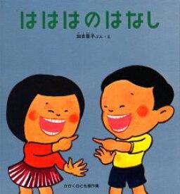 【新品】はははのはなし 福音館書店 加古里子/ぶん・え