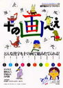 【新品】【本】十の画べえ 漢字組み立てパズルセット 宮下 久夫 他著 伊東 信夫 他著