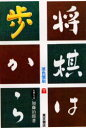 【新品】【本】将棋は歩から 下巻 加藤治郎/著