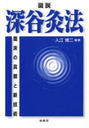 【新品】【本】図説・深谷灸法