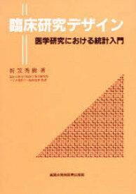 臨床研究デザイン 医学研究における統計入門 折笠秀樹/著