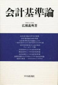 【新品】【本】会計基準論 広瀬義州/著