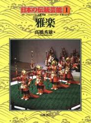 【新品】【本】日本の伝統芸能 1 雅楽 高橋 秀雄