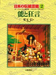 【新品】【本】日本の伝統芸能 2 能と狂言 児玉 信
