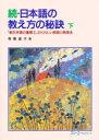 【新品】【本】日本語の教え方の秘訣 『新日本語の基礎2』のくわしい教案と教授法 続 下 有馬俊子/著