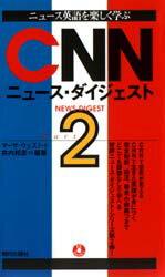 【新品】【本】CNNニュース・ダイジェスト ニュース英語を楽しく学ぶ Part 2 マーサ・ウェスト/編著 井内邦彦/編著
