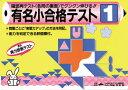【新品】【本】有名小合格テスト   1