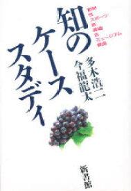 知のケーススタディ 多木浩二/著 今福竜太/著
