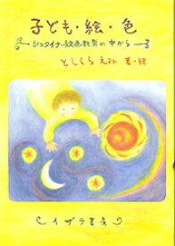 【新品】子ども・絵・色 シュタイナー絵画教育の中から イザラ書房 としくらえみ/著