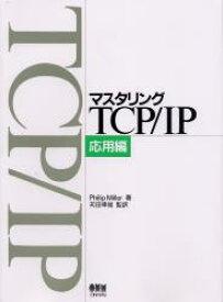 【新品】【本】マスタリングTCP/IP 応用編 Philip Miller/著 苅田幸雄/監訳