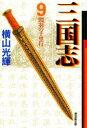 【新品】【本】三国志 9 関羽の千里行 横山光輝/著