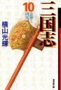 【新品】【本】三国志 10 玄徳と凶馬 横山光輝/著