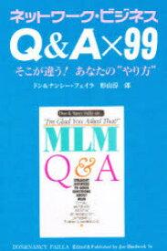 """【新品】【本】Q&A×99 ネットワーク・ビジネス そこが違う!あなたの""""やり方"""" ドン・フェイラ/著 ナンシー・フェイラ/著 形山淳一郎/〔訳〕著"""