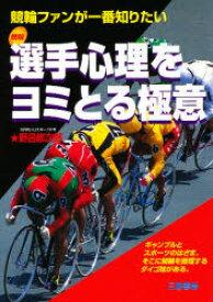 【新品】【本】選手心理をヨミとる極意 競輪ファンが一番知りたい 野呂修次郎/著