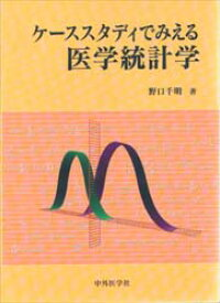 ケーススタディでみえる医学統計学 野口千明/著