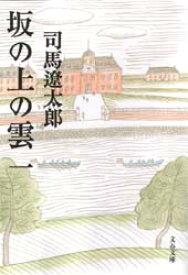 【新品】【本】坂の上の雲 1 新装版 司馬遼太郎/著