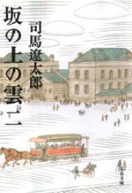 【新品】【本】坂の上の雲 2 新装版 司馬遼太郎/著