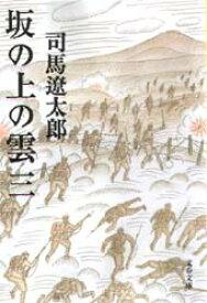 【新品】【本】坂の上の雲 3 新装版 司馬遼太郎/著