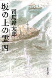 【新品】【本】坂の上の雲 4 新装版 司馬遼太郎/著
