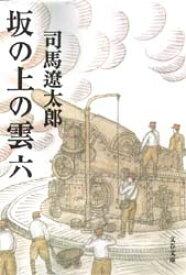 【新品】【本】坂の上の雲 6 新装版 司馬遼太郎/著