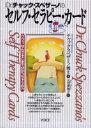 【新品】【本】Dr.チャック・スペザーノのセルフ・セラピー・カード チャック・スペザーノ/著 大空夢湧子/訳