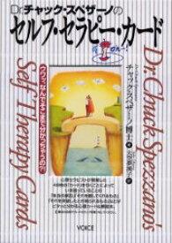 【新品】Dr.チャック・スペザーノのセルフ・セラピー・カード チャック・スペザーノ/著 大空夢湧子/訳