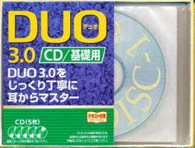 【新品】CD DUO「デュオ」3.0/基礎用 アイ・シー・ピ 0