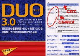 【新品】Duo 3.0 The most frequently used words 1600 and idioms 1000 in contemporary English 鈴木陽一/企画・著