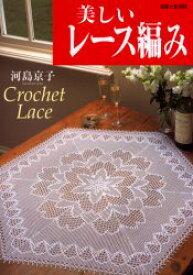 【新品】【本】美しいレース編み 軽装版 河島京子/著
