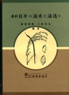 最新的日本的酒米和酒结构前重道雅/编队飞行小林信也/編著前重道雅/著作代表