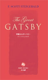 【新品】【本】華麗なるギャツビー フィッツジェラルド/著