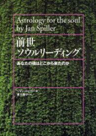 【新品】前世ソウルリーディング あなたの魂はどこから来たのか 徳間書店 ジャン・スピラー 東川恭子/訳