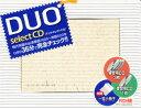 【新品】【本】CD DUO「デュオ」セレクト