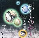 【新品】【本】源氏物語 あさきゆめみし 全7巻セット 大和 和紀